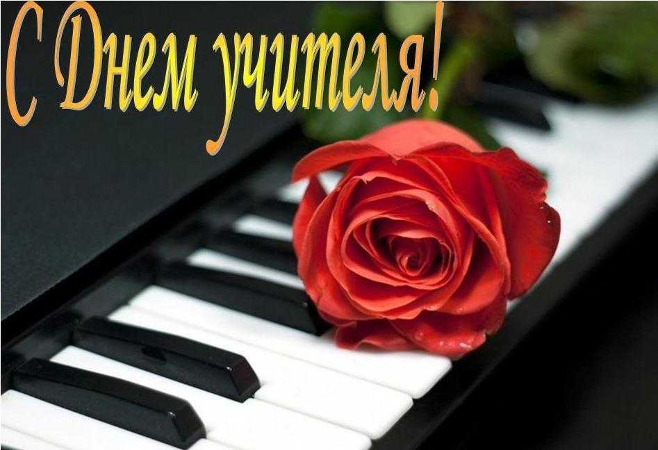 Поздравление к дню учителя музыки