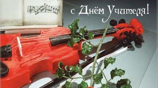 Открытки на день учителя по музыке002