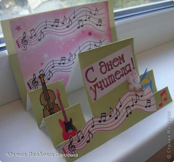 Открытки на день учителя по музыке005