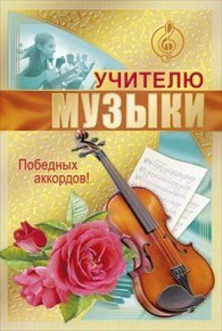 Открытки на день учителя по музыке009