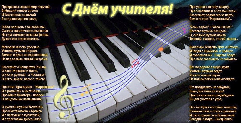 Открытки с музыкой ко дню учителя, для