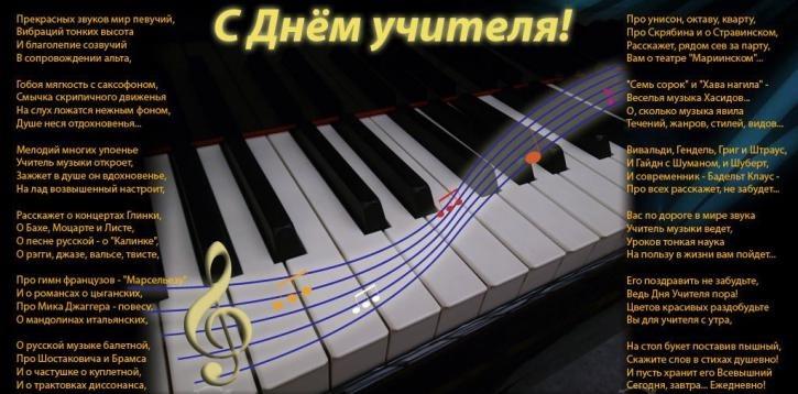 Открытки на день учителя по музыке013