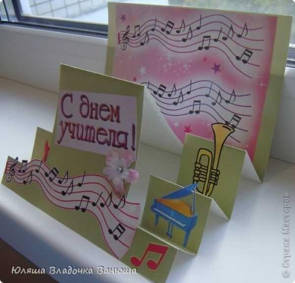 Открытки на день учителя по музыке015