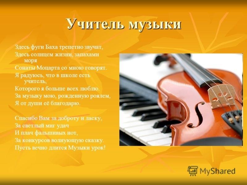 Открытки с днем учителя музыкальной школы стихи, надписью