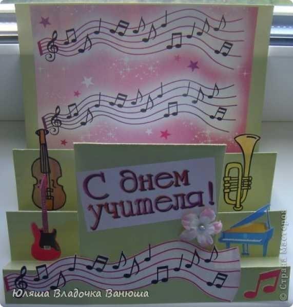 Сделать открытку, открытки с днем учителя музыкальной школы стихи