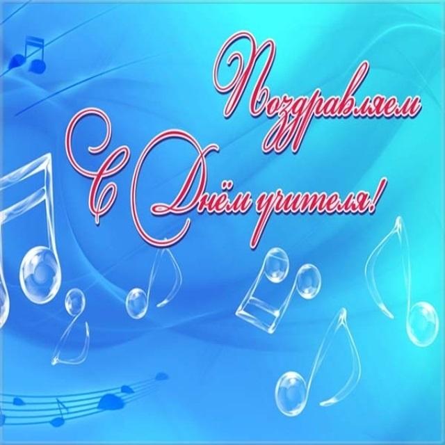 Поздравления с днем учителя педагога по музыке