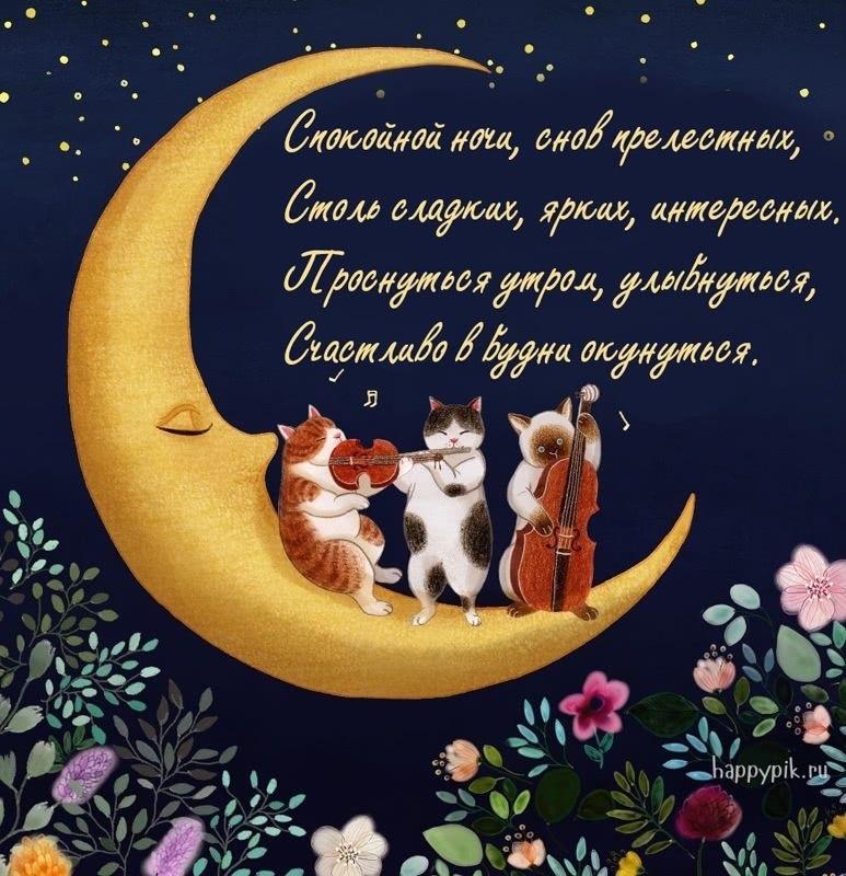 Открытки осень спокойной ночи для девушки004