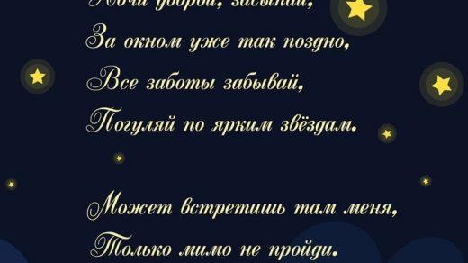 Открытки осень спокойной ночи для девушки006