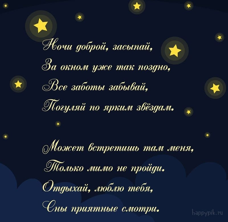 Картинки стишки спокойной ночи мужчине