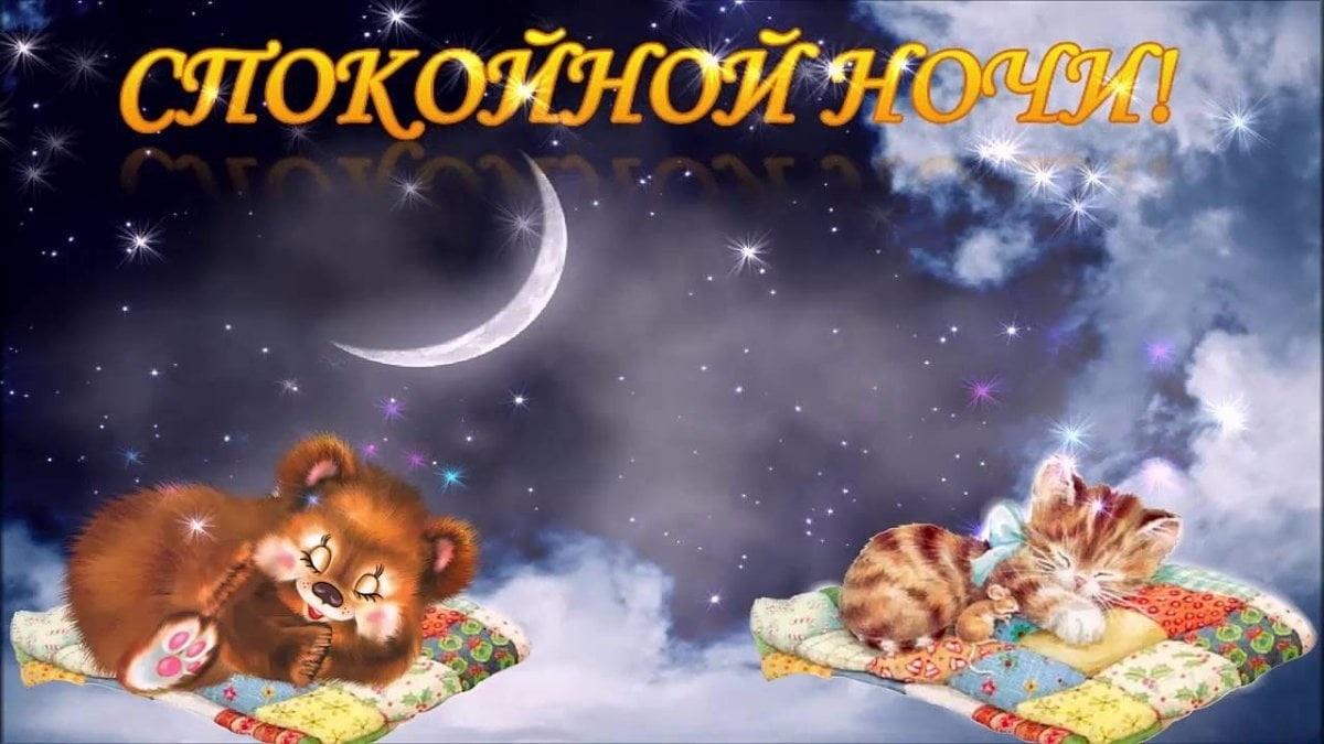 Открытки осень спокойной ночи для девушки008
