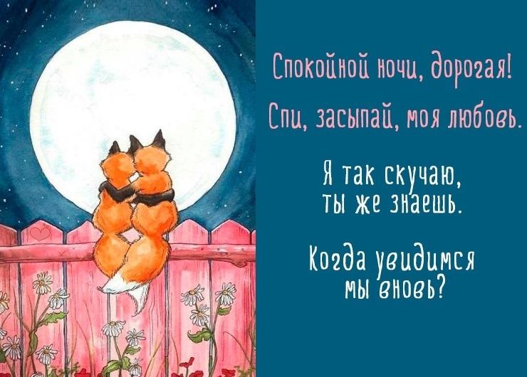 Открытки осень спокойной ночи для девушки010