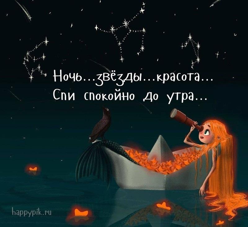 Открытки осень спокойной ночи для девушки012