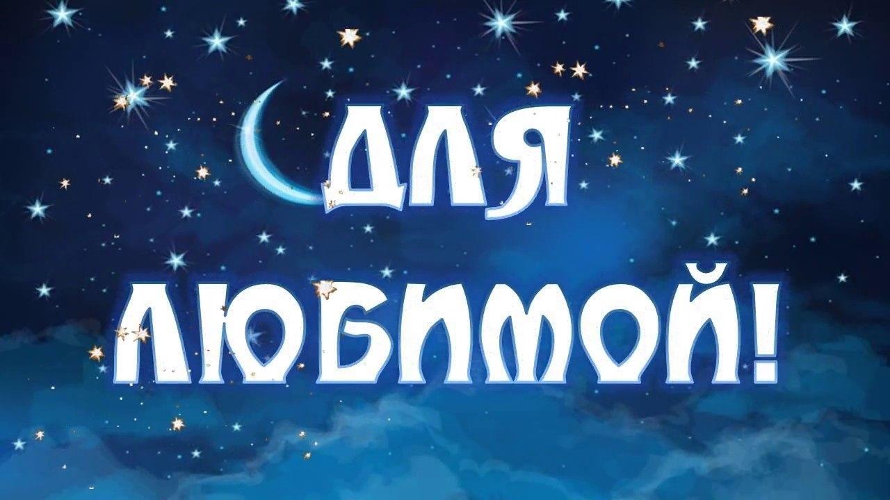 Открытки осень спокойной ночи для девушки014