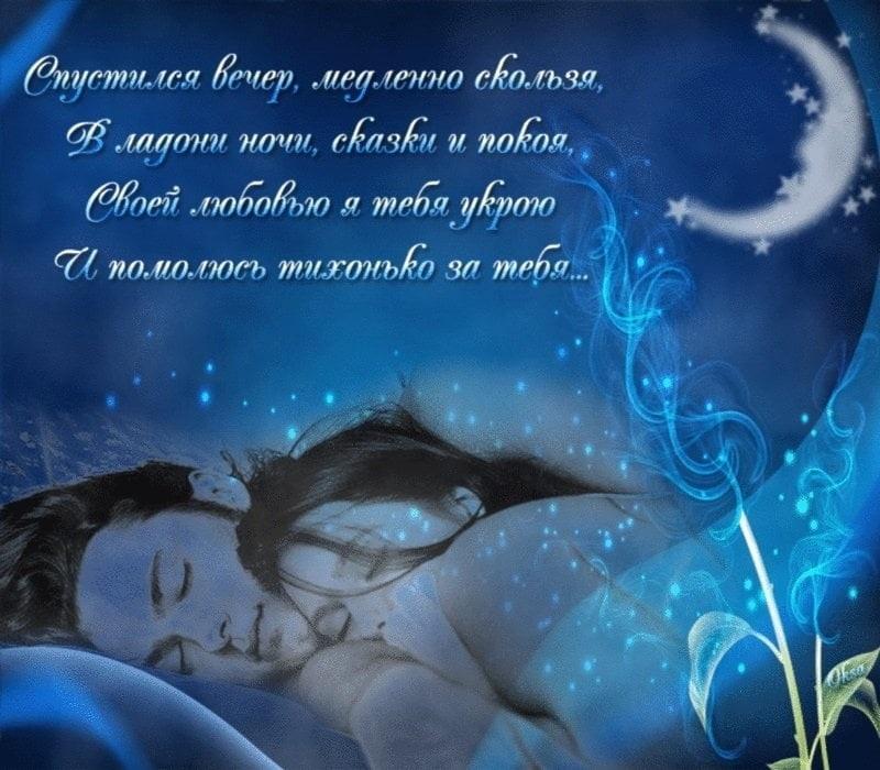 Открытка спокойной ночи для любимой женщины, каретами