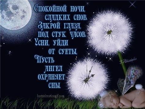 Открытки осень спокойной ночи для девушки018