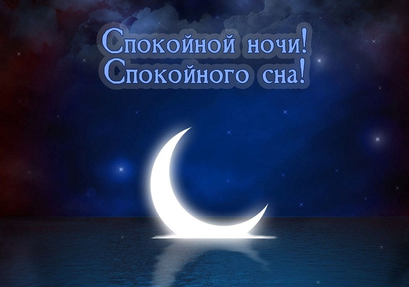 Открытки осень спокойной ночи для девушки020