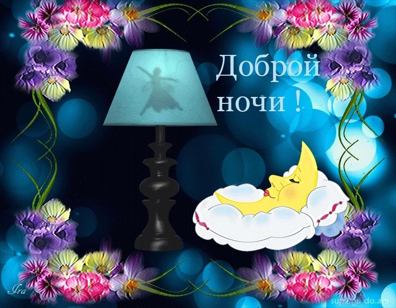 Открытки спокойной ночи в четверг009