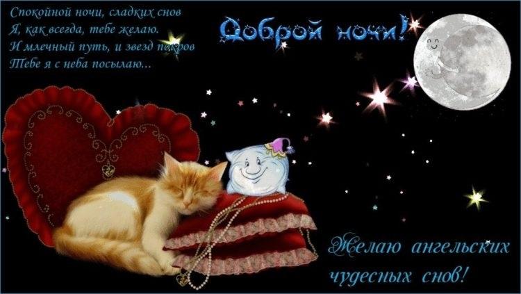 Открытки спокойной ночи в четверг010
