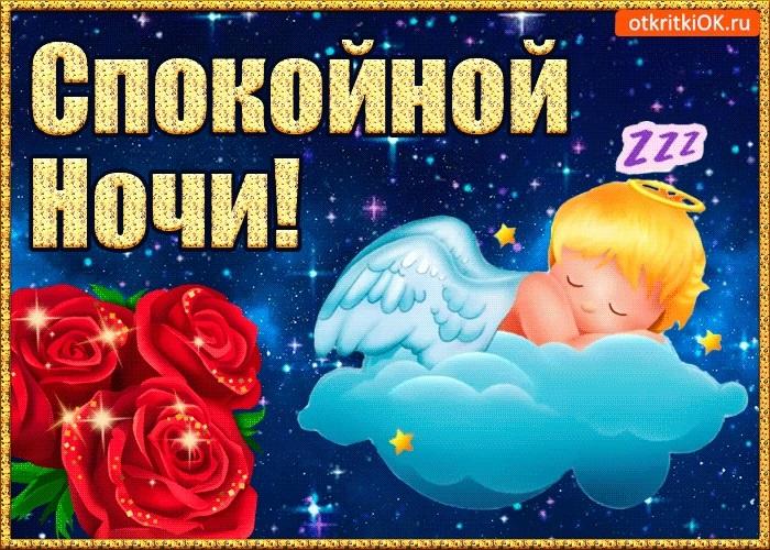 Открытки спокойной ночи в четверг017