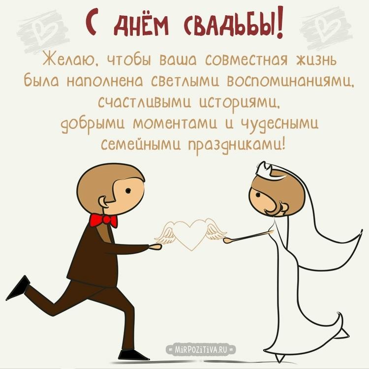 Смешные поздравление с днем свадьбы в прозе