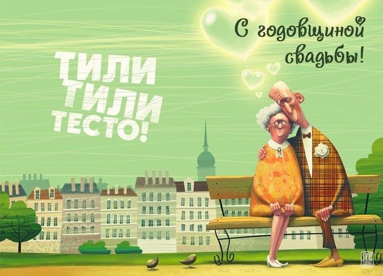 Открытки с днем свадьбы шуточные003