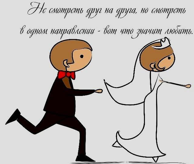 Открытки с днем свадьбы шуточные006