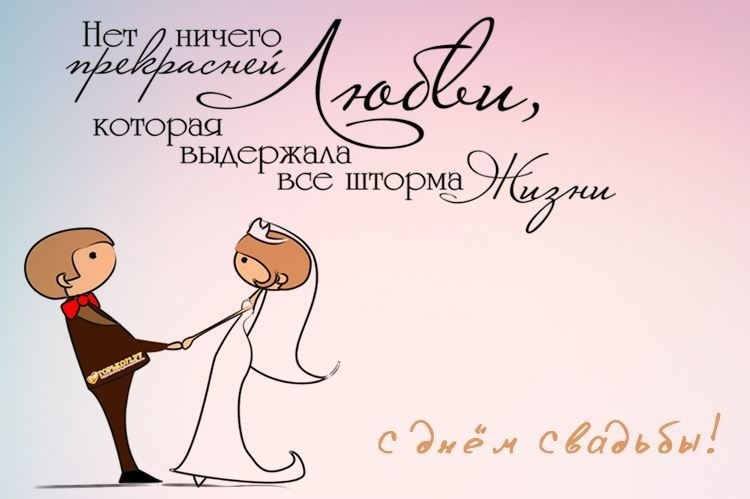 Открытки с днем свадьбы шуточные007