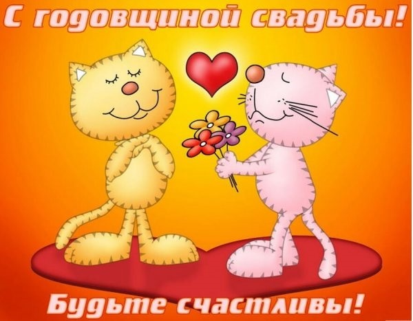Открытки с днем свадьбы шуточные009
