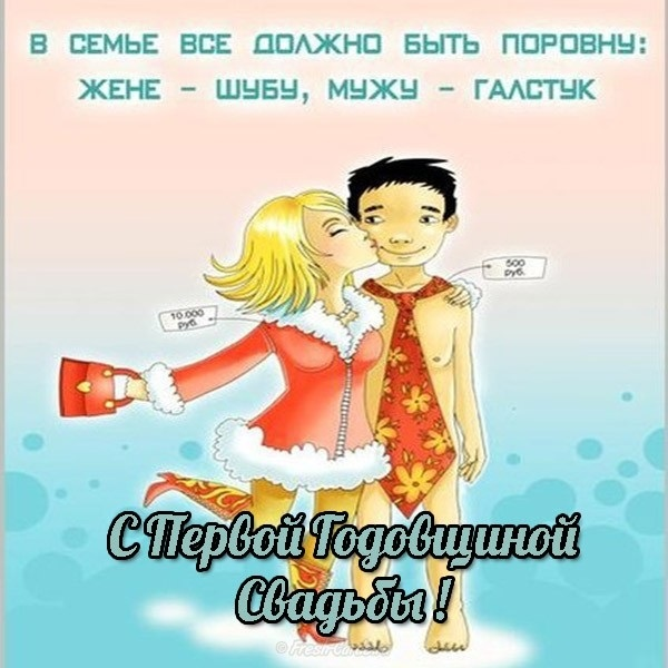 Открытки с днем свадьбы шуточные011