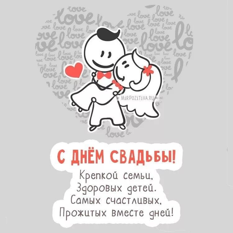Открытки с днем свадьбы шуточные017