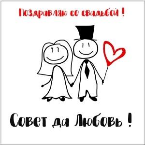 Открытки с днем свадьбы шуточные018