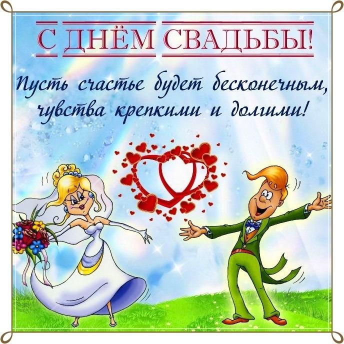 Открытки с днем свадьбы шуточные021