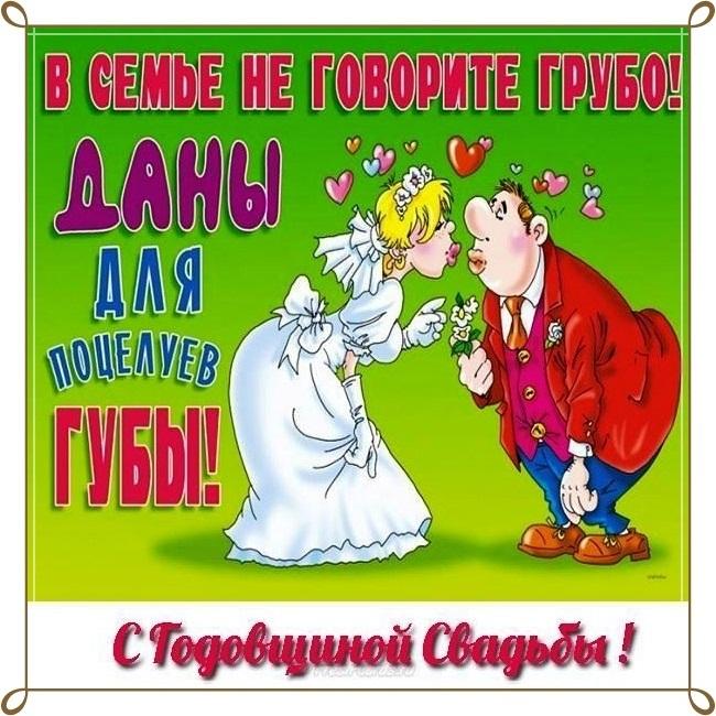 Открытки с днем свадьбы шуточные022