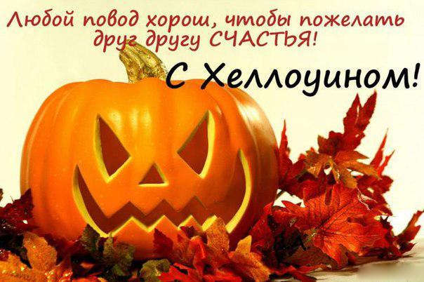 Поздравления в картинках на Хэллоуин (10)