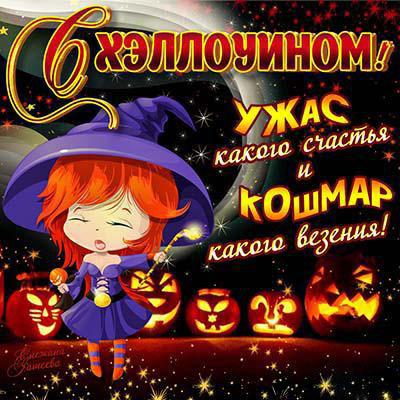 Поздравления в картинках на Хэллоуин (11)