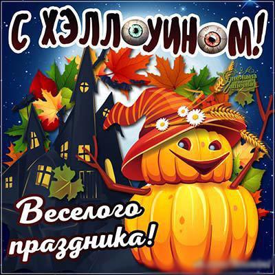 Поздравления в картинках на Хэллоуин (12)
