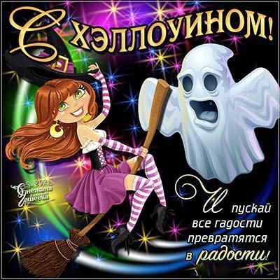 Поздравления в картинках на Хэллоуин (13)