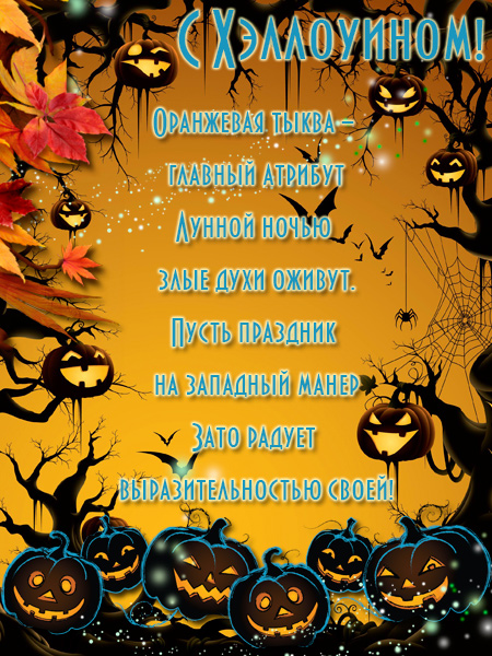Поздравления в картинках на Хэллоуин (14)
