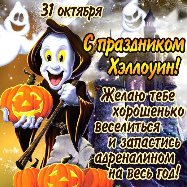 Поздравления в картинках на Хэллоуин (15)