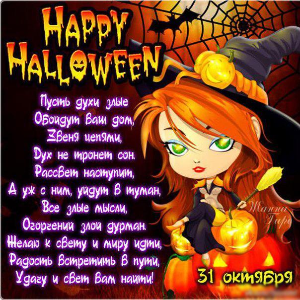 Поздравления в картинках на Хэллоуин (2)