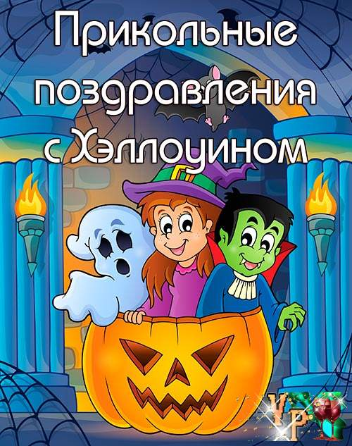Поздравления в картинках на Хэллоуин (4)