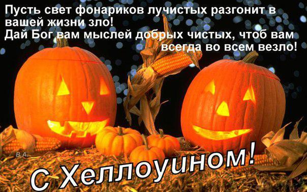 Поздравления в картинках на Хэллоуин (6)