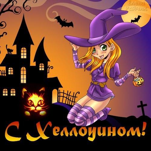 Поздравления в картинках на Хэллоуин (7)