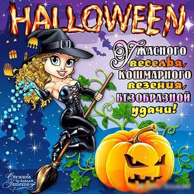 Поздравления в картинках на Хэллоуин (8)