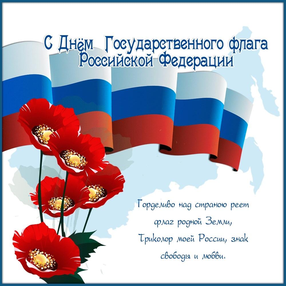Поздравления картинки с днем флага РФ001