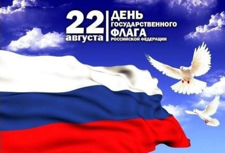 Поздравления картинки с днем флага РФ002