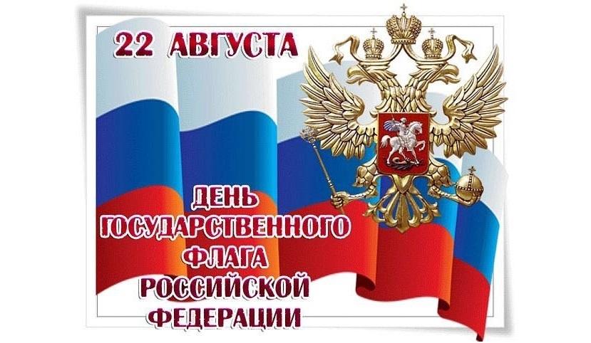 Поздравления картинки с днем флага РФ003