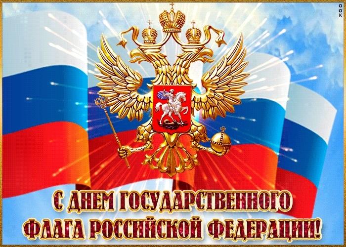 Поздравления картинки с днем флага РФ004