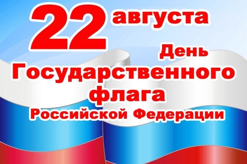 Поздравления картинки с днем флага РФ005