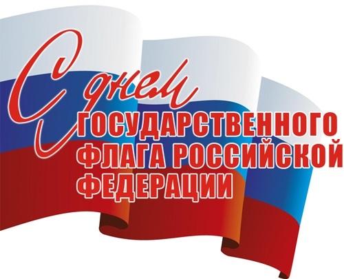 Поздравления картинки с днем флага РФ006